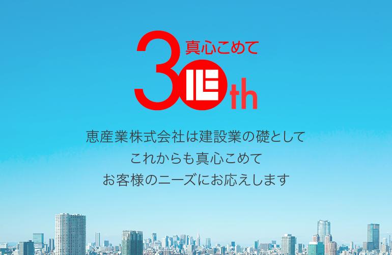 恵産業30周年